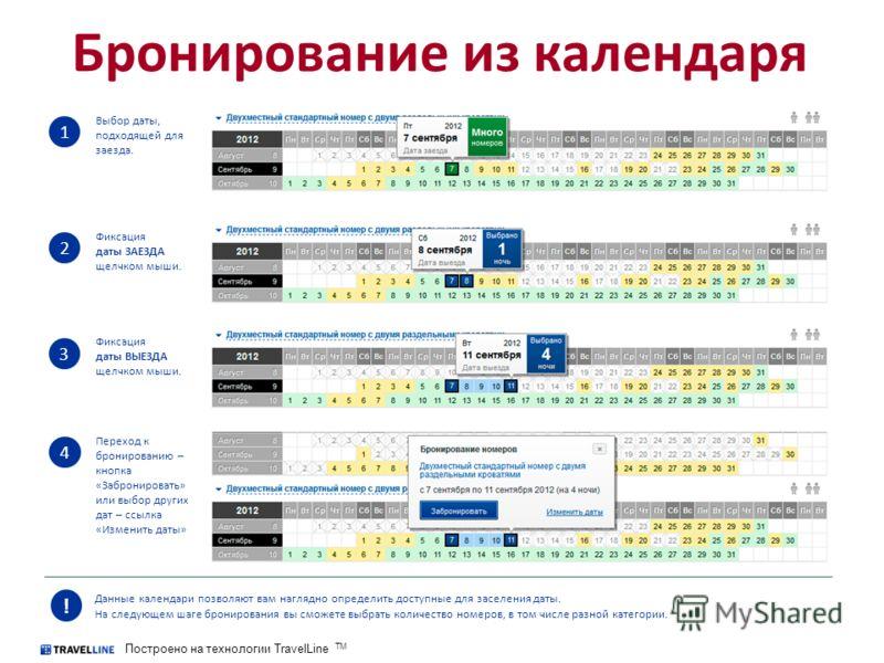 Построено на технологии TravelLine TM 1 1 Выбор даты, подходящей для заезда. 2 Фиксация даты ЗАЕЗДА щелчком мыши. 3 Фиксация даты ВЫЕЗДА щелчком мыши. 4 Переход к бронированию – кнопка «Забронировать» или выбор других дат – ссылка «Изменить даты» Бро