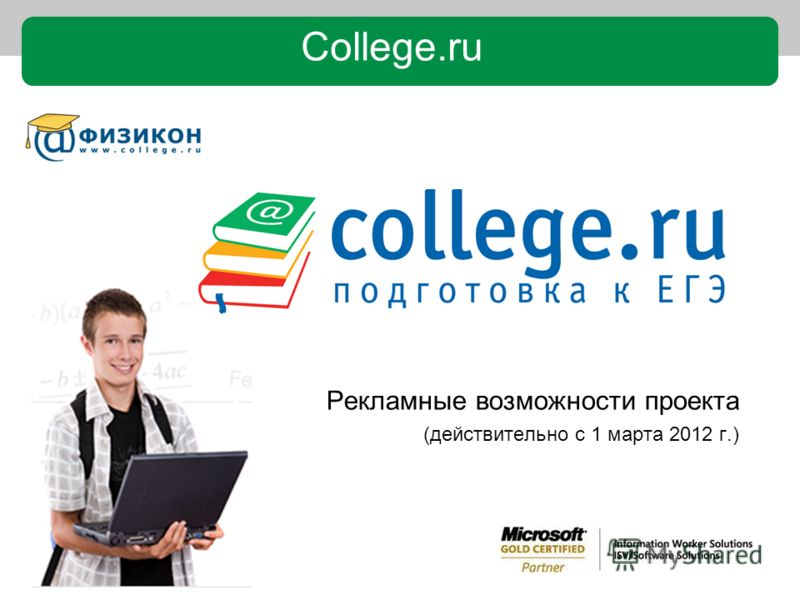 Рекламные возможности проекта (действительно с 1 марта 2012 г.) College.ru