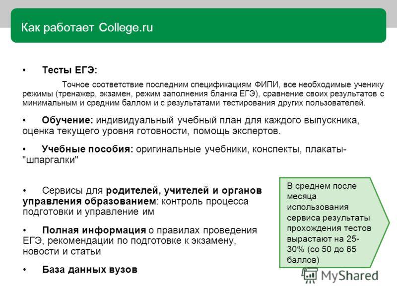 Как работает College.ru Тесты ЕГЭ: Точное соответствие последним спецификациям ФИПИ, все необходимые ученику режимы (тренажер, экзамен, режим заполнения бланка ЕГЭ), сравнение своих результатов с минимальным и средним баллом и с результатами тестиров