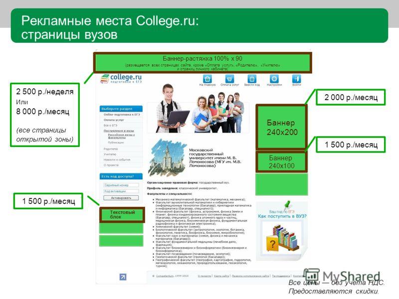 Рекламные места College.ru: страницы вузов Баннер 240х100 Баннер-растяжка 100% х 90 (размещается всех страницах сайта, кроме «Оплата услуг», «Родителю», «Учителю» и страниц личного кабинета) Текстовый блок Баннер 240х200 Все цены без учета НДС. Предо