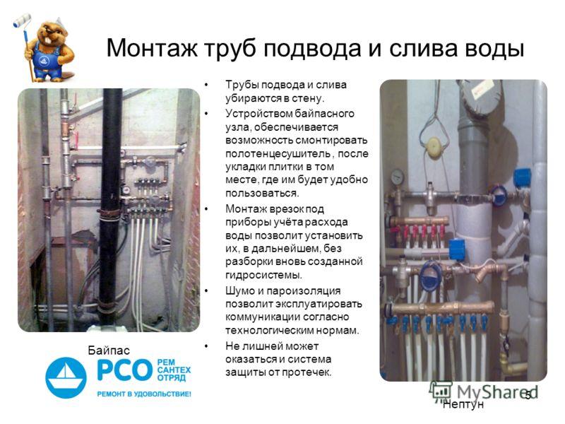 4 Монтаж труб подвода и слива воды Монтаж раздаточных коллекторов позволит подвести к каждому месту разбора свою трубу холодной и горячей воды, что не только устранит перепад давления, но и позволит корректно проводить плановое обслуживание. На перио