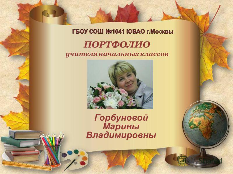 Горбуновой Марины Владимировны ПОРТФОЛИО учителя начальных классов