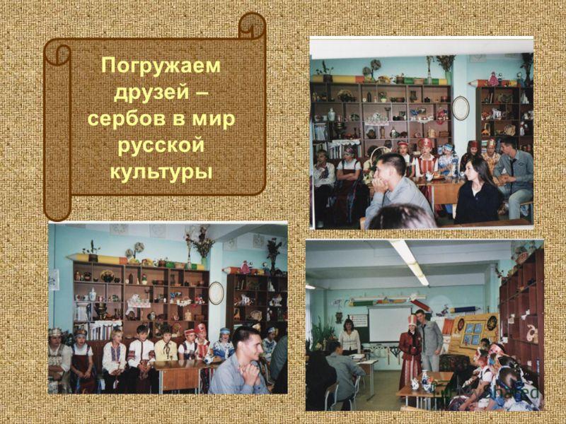 Погружаем друзей – сербов в мир русской культуры