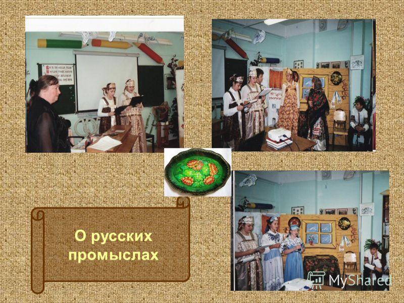 О русских промыслах
