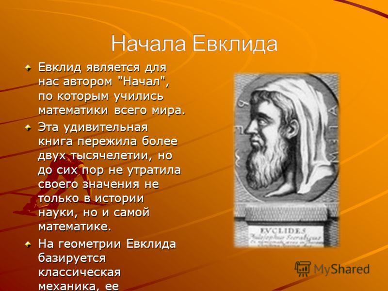 Евклид является для нас автором