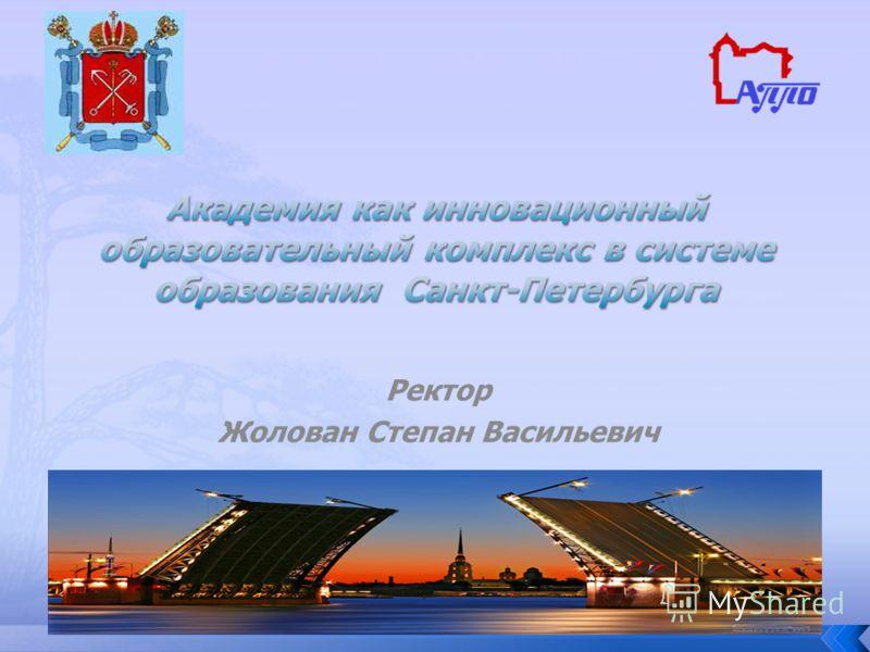 Ректор Жолован Степан Васильевич