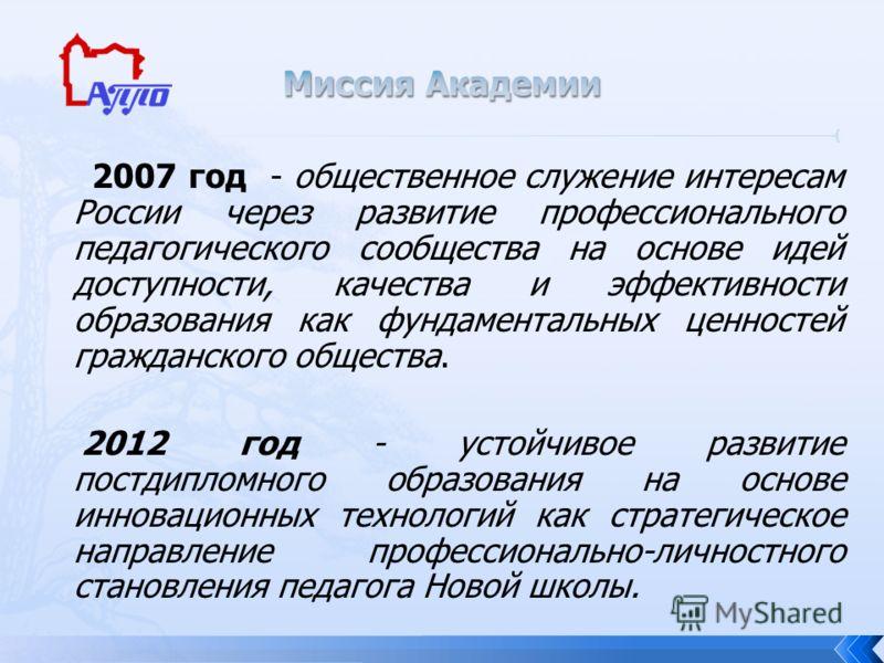 2007 год - общественное служение интересам России через развитие профессионального педагогического сообщества на основе идей доступности, качества и эффективности образования как фундаментальных ценностей гражданского общества. 2012 год - устойчивое