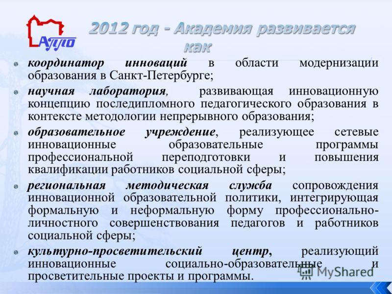 координатор инноваций в области модернизации образования в Санкт-Петербурге; научная лаборатория, развивающая инновационную концепцию последипломного педагогического образования в контексте методологии непрерывного образования; образовательное учрежд