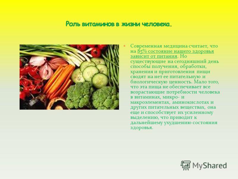 Современная медицина считает, что на 85% состояние нашего здоровья зависит от питания. Но существующие на сегодняшний день способы получения, обработки, хранения и приготовления пищи сводят на нет ее питательную и биологическую ценность. Мало того, ч