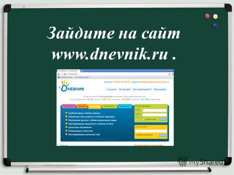 Зайдите на сайт www.dnevnik.ru.