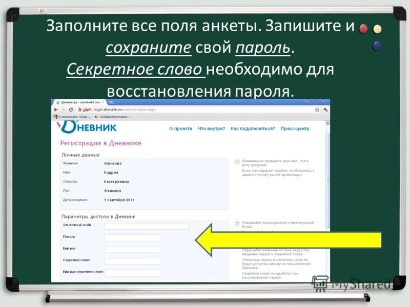 Заполните все поля анкеты. Запишите и сохраните свой пароль. Секретное слово необходимо для восстановления пароля.