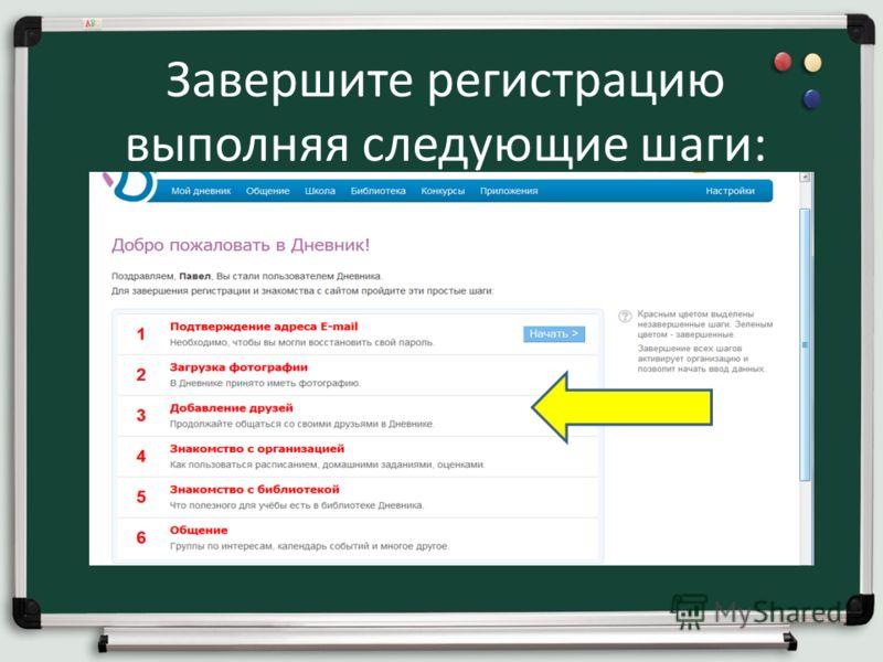 Завершите регистрацию выполняя следующие шаги: