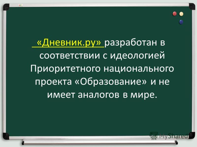 «Дневник.ру» разработан в соответствии с идеологией Приоритетного национального проекта «Образование» и не имеет аналогов в мире.