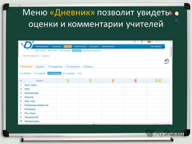 Меню «Дневник» позволит увидеть оценки и комментарии учителей