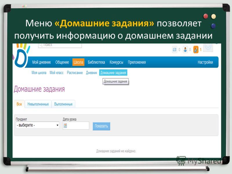Меню «Домашние задания» позволяет получить информацию о домашнем задании
