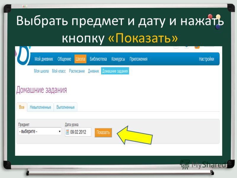 Выбрать предмет и дату и нажать кнопку «Показать»