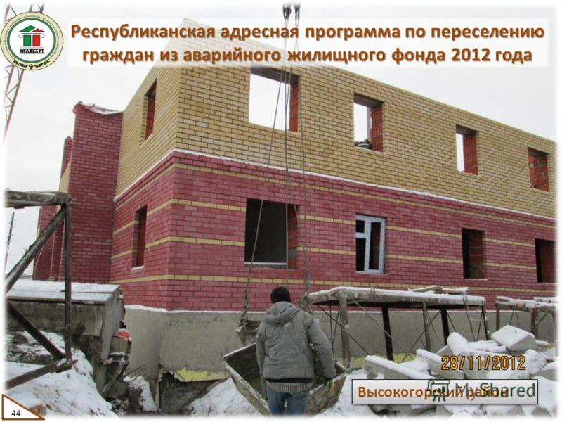 Республиканская адресная программа по переселению граждан из аварийного жилищного фонда 2012 года 44 Высокогорский район