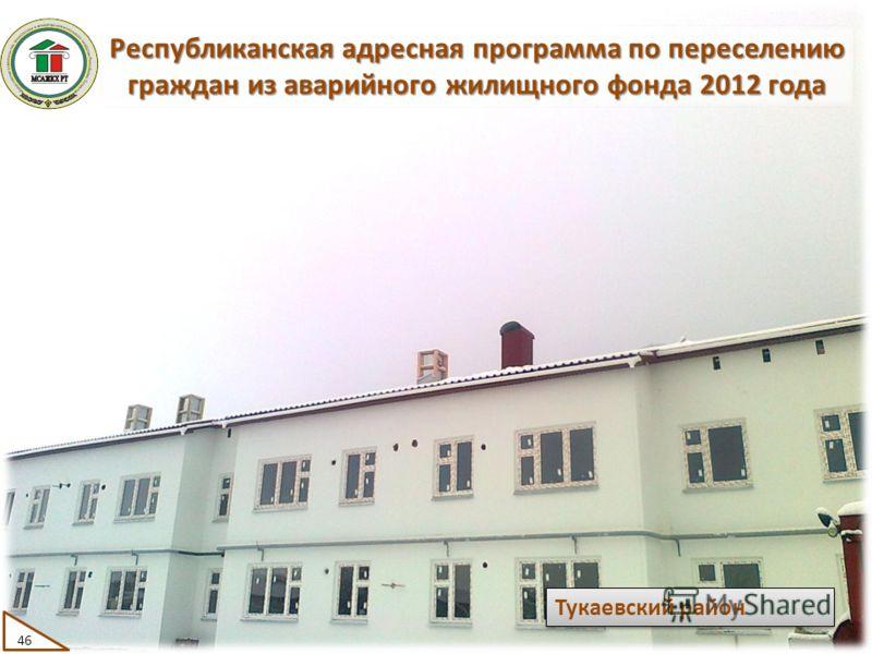 Республиканская адресная программа по переселению граждан из аварийного жилищного фонда 2012 года 46 Тукаевский район
