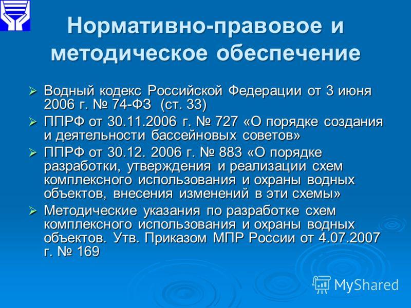 Нормативно-правовое и методическое обеспечение Водный кодекс Российской Федерации от 3 июня 2006 г. 74-ФЗ (ст. 33) Водный кодекс Российской Федерации от 3 июня 2006 г. 74-ФЗ (ст. 33) ППРФ от 30.11.2006 г. 727 «О порядке создания и деятельности бассей