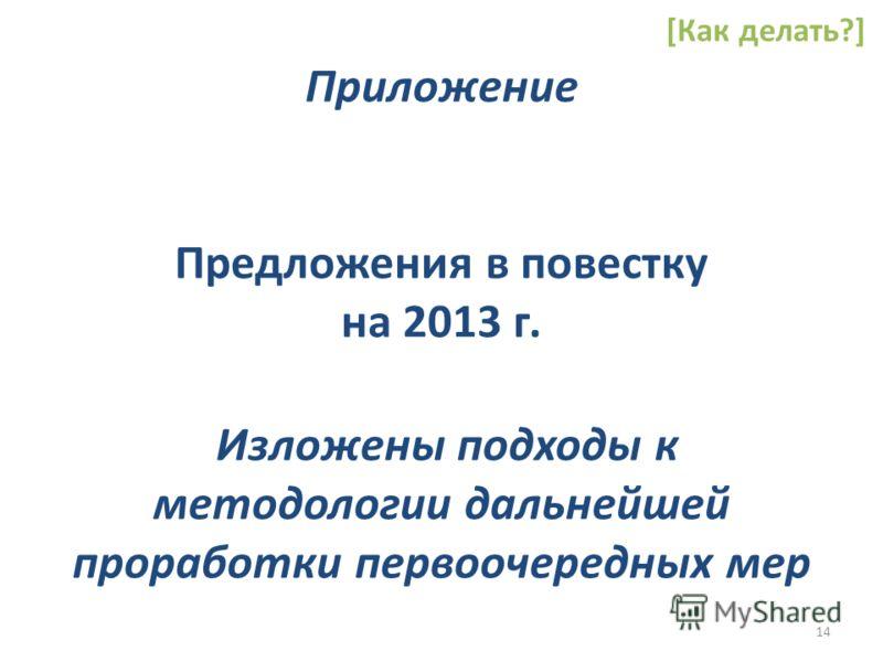 Приложение Предложения в повестку на 2013 г. Изложены подходы к методологии дальнейшей проработки первоочередных мер 14 [Как делать?]