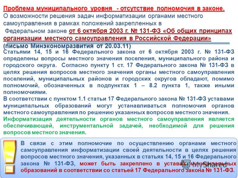 Проблема муниципального уровня - отсутствие полномочия в законе. О возможности решения задач информатизации органами местного самоуправления в рамках положений закрепленных в Федеральном законе Федеральном законе от 6 октября 2003 г. 131-ФЗ «Об общих