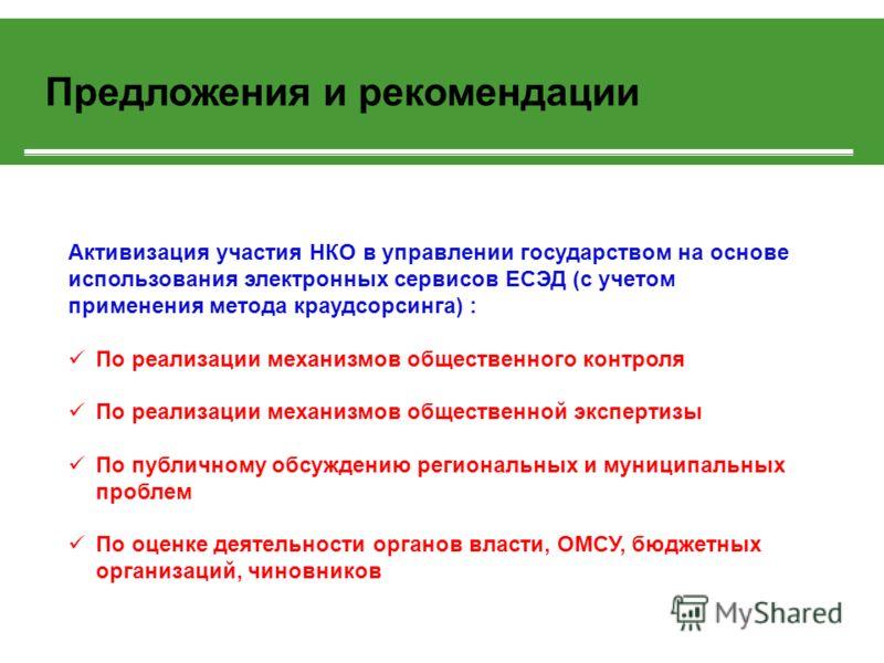 Предложения и рекомендации Активизация участия НКО в управлении государством на основе использования электронных сервисов ЕСЭД (с учетом применения метода краудсорсинга) : По реализации механизмов общественного контроля По реализации механизмов общес