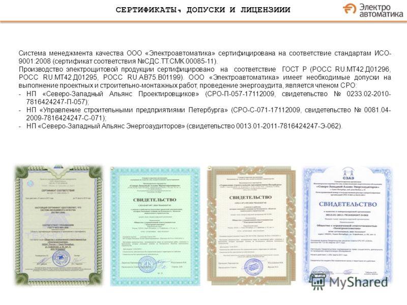 Система менеджмента качества ООО «Электроавтоматика» сертифицирована на соответствие стандартам ИСО- 9001:2008 (сертификат соответствия СДС.ТТ.СМК.00085-11). Производство электрощитовой продукции сертифицировано на соответствие ГОСТ Р (РОСС RU.МТ42.Д