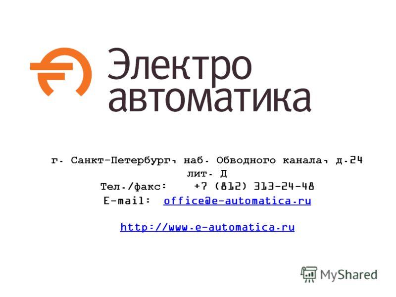 г. Санкт-Петербург, наб. Обводного канала, д.24 лит. Д Тел./факс: +7 (812) 313-24-48 E-mail: office@e-automatica.ru http://www.e-automatica.ruoffice@e-automatica.ru http://www.e-automatica.ru