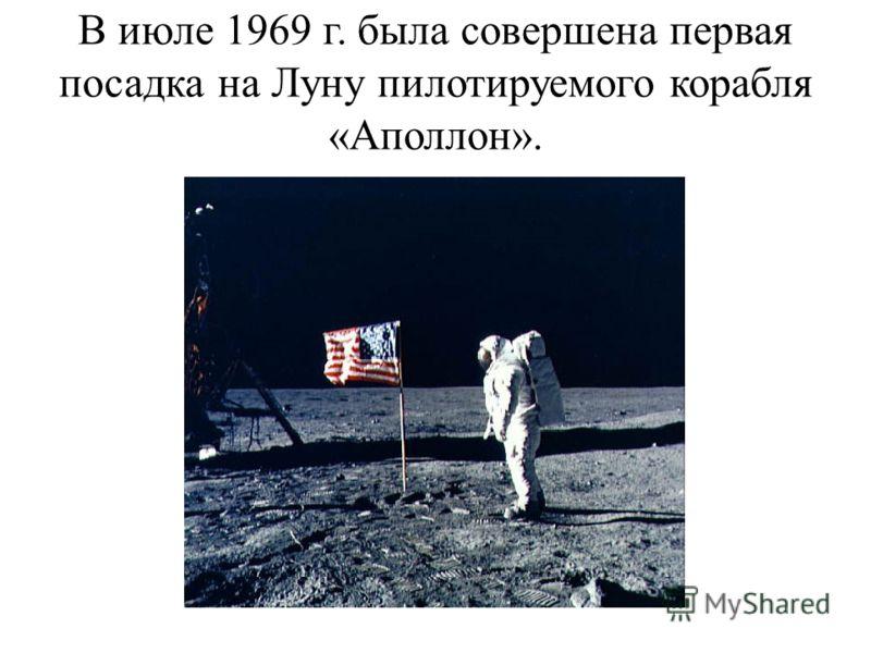В июле 1969 г. была совершена первая посадка на Луну пилотируемого корабля «Аполлон».