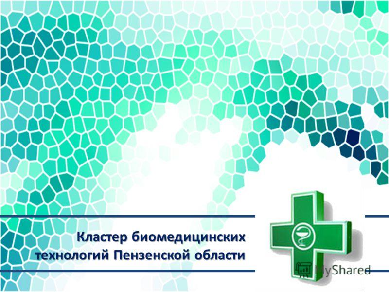 Кластер биомедицинских технологий Пензенской области