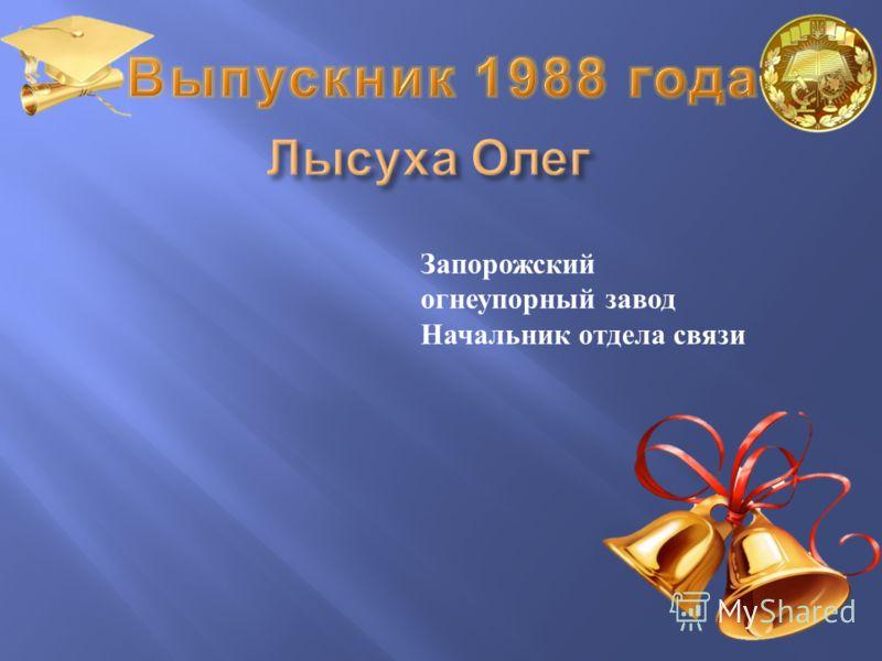 Запорожский огнеупорный завод Начальник отдела связи