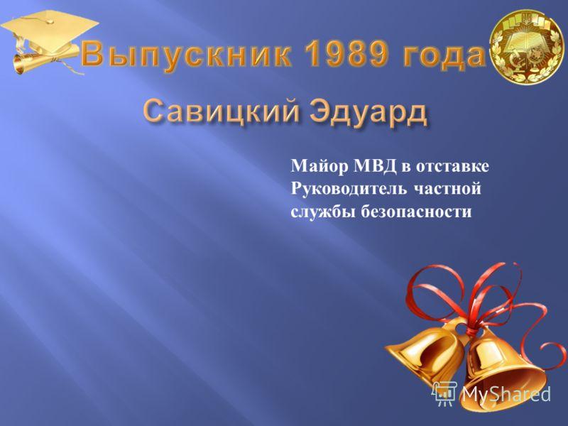 Майор МВД в отставке Руководитель частной службы безопасности