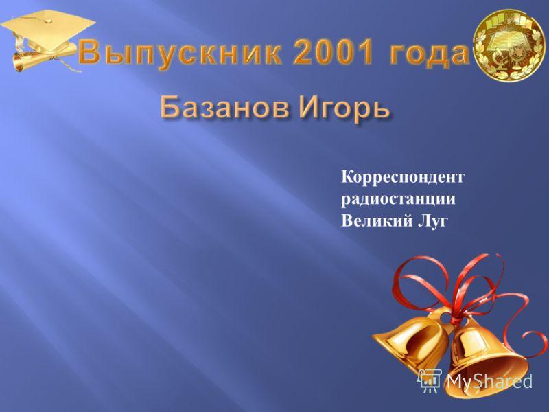Корреспондент радиостанции Великий Луг