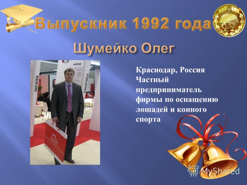 Краснодар, Россия Частный предприниматель фирмы по оснащению лошадей и конного спорта