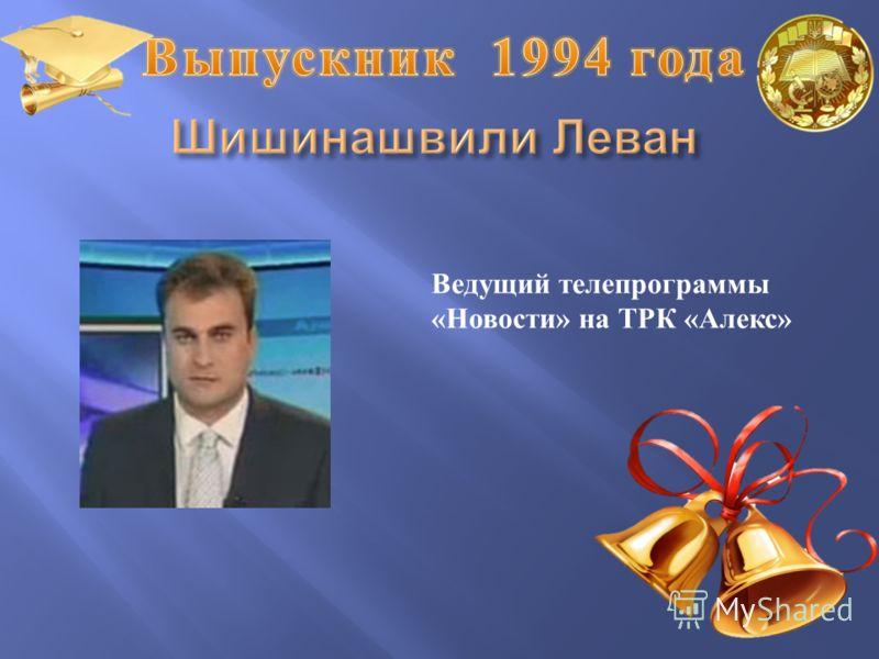 Ведущий телепрограммы « Новости » на ТРК « Алекс »