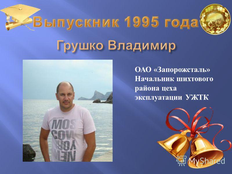 ОАО « Запорожсталь » Начальник шихтового района цеха эксплуатации УЖТК