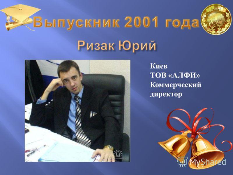 Киев ТОВ « АЛФИ » Коммерческий директор