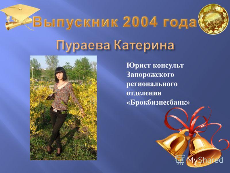 Юрист консульт Запорожского регионального отделения « Брокбизнесбанк »