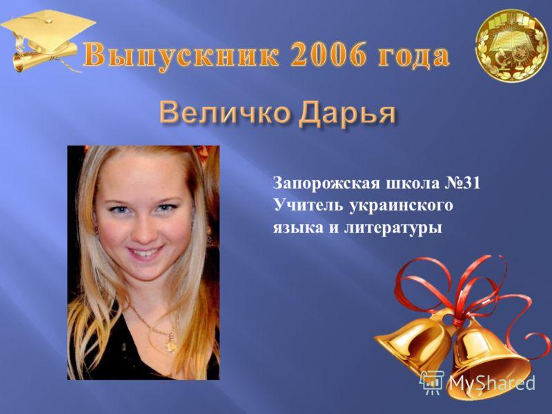 Запорожская школа 31 Учитель украинского языка и литературы