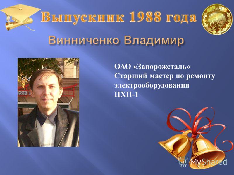 ОАО « Запорожсталь » Старший мастер по ремонту электрооборудования ЦХП -1