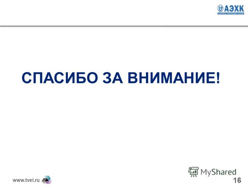 www.tvel.ru 16 СПАСИБО ЗА ВНИМАНИЕ!