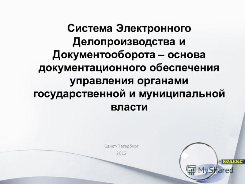 Система Электронного Делопроизводства и Документооборота – основа документационного обеспечения управления органами государственной и муниципальной власти Санкт-Петербург 2012