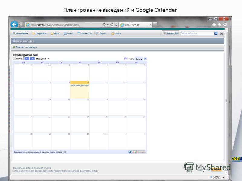 Планирование заседаний и Google Calendar