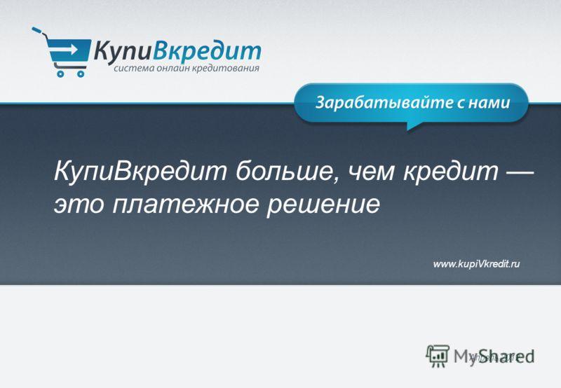 www.kupiVkredit.ru Апрель 2012 КупиВкредит больше, чем кредит это платежное решение