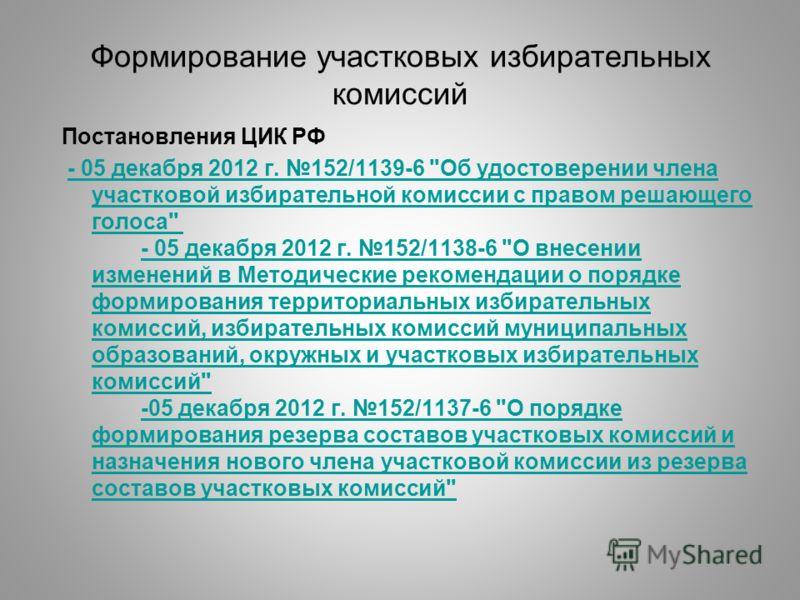 Формирование участковых избирательных комиссий Постановления ЦИК РФ - 05 декабря 2012 г. 152/1139-6