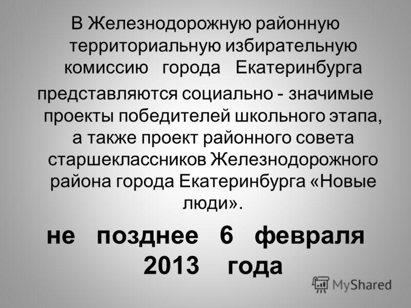 В Железнодорожную районную территориальную избирательную комиссию города Екатеринбурга представляются социально - значимые проекты победителей школьного этапа, а также проект районного совета старшеклассников Железнодорожного района города Екатеринбу