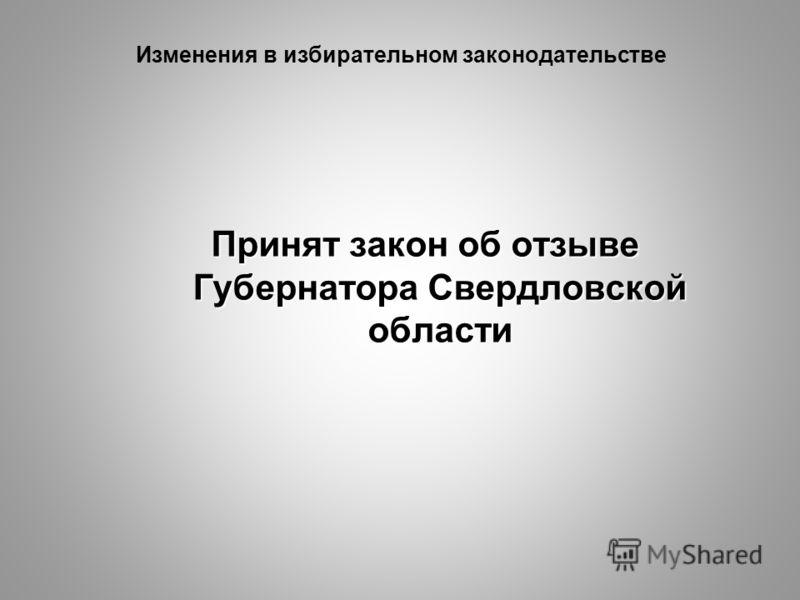 Изменения в избирательном законодательстве Принят закон об отзыве Губернатора Свердловской области