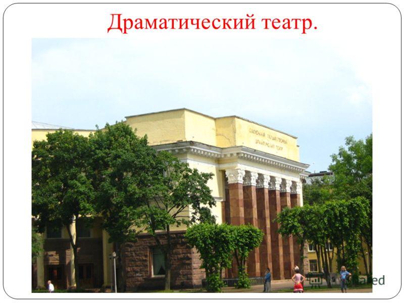 Драматический театр.