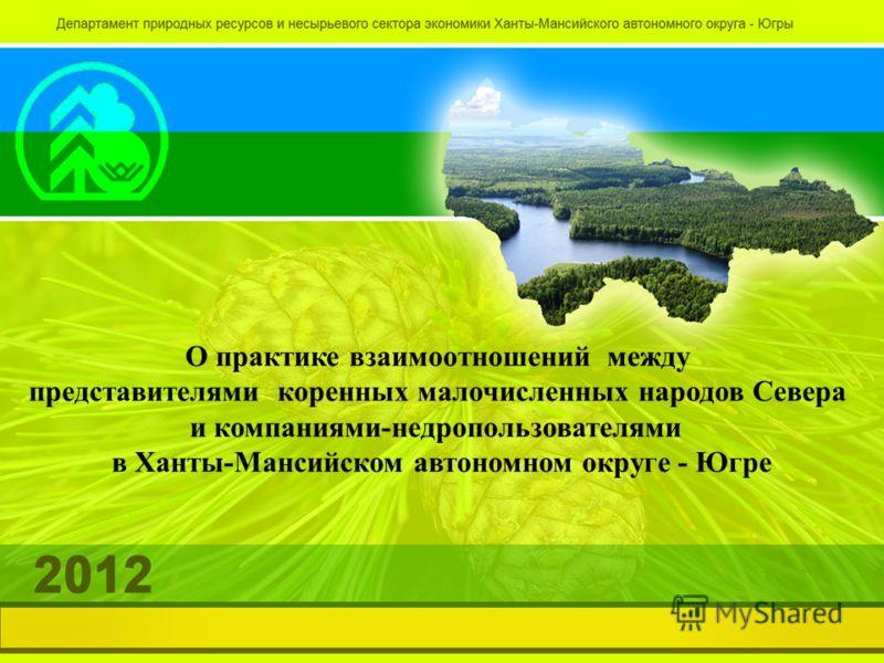 О практике взаимоотношений между представителями коренных малочисленных народов Севера и компаниями-недропользователями в Ханты-Мансийском автономном округе - Югре