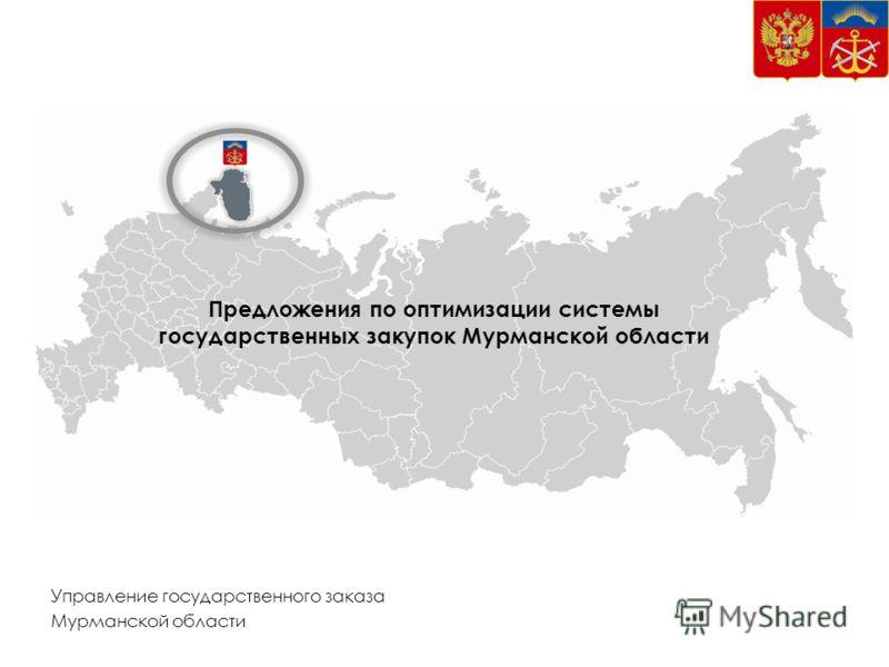 Управление государственного заказа Мурманской области Предложения по оптимизации системы государственных закупок Мурманской области